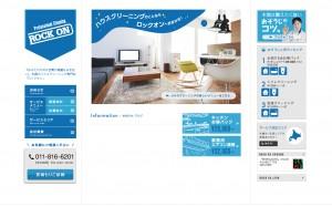 ROCKON| 札幌のハウスクリーニング専門店